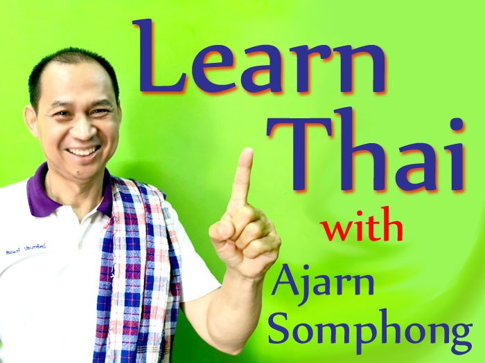 ソンポン先生のタイ語講座